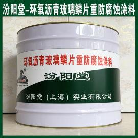 环氧沥青玻璃鳞片重防腐蚀涂料、良好的防水性