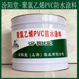 聚氯乙烯PVC防水涂料、良好防水性、聚氯乙烯PVC