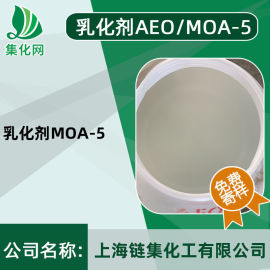 乳化劑MOA-5 AEO-5淨洗 潤溼 潤滑