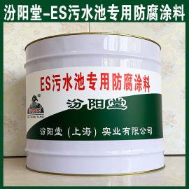 ES污水池专用防腐涂料、良好的防水性