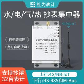 社为ES205-D壁挂式抄表集中器 物联网集中器