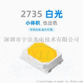 白光LED贴片灯珠 深圳2735贴片灯珠