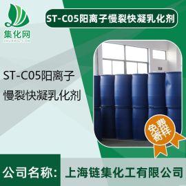ST-C05阳离子慢裂快凝沥青乳化剂