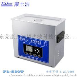 康士洁PL-S30T超声波清洗机功率可调系列