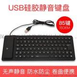 有線USB矽膠鍵盤電腦外設靜音防水軟鍵盤定製