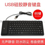有线USB硅胶键盘电脑外设静音防水软键盘定制
