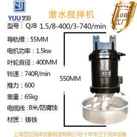 潜水搅拌机定制,1.5kw/8铸铁潜水搅拌机