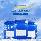 反渗透膜还原剂 EH-601( 液体)
