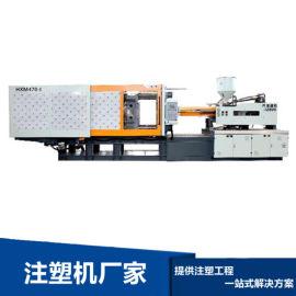 卧式伺服注塑机 塑料注射成型机 HXM470-I