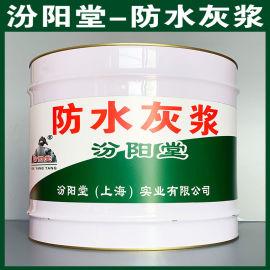 防水灰浆、生产销售、防水灰浆、涂膜坚韧