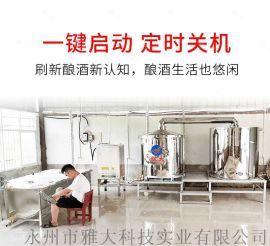 酿 设备展2020全自动价格_300斤酿 设备价格
