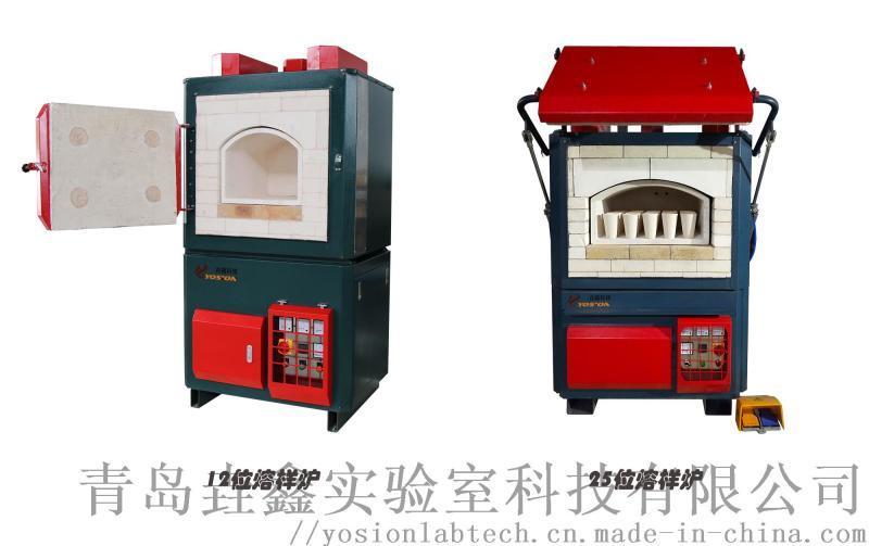垚鑫科技 YX-FF25火試金熔樣爐