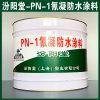 PN-1 凝防水塗料、销售、PN-1 凝防水塗料