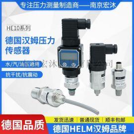 德国汉姆HE10扩散硅压力变送器