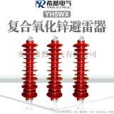 复合氧化锌避雷器YH5WX-51-134;YH10WZ-192-500厂家直销