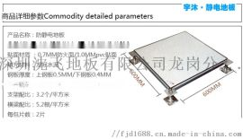 pvc1.035mm防静电地板沈飞地板 包安装