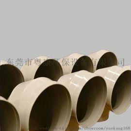 PP弯管 抽风排水管道 连接管件 东莞PP风管厂家