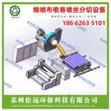 2米宽熔喷布收卷分切机 熔喷布喷丝设备