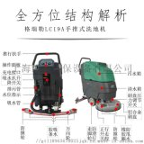 手推洗地機  電池洗地機  格瑞勒洗地機 工廠直銷