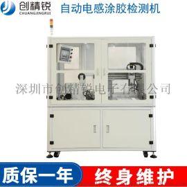 自动电感组装涂胶机  电感线圈组装机 点胶检测机