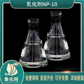 乳化剂 NP-10 烷  聚氧乙烯醚 np10