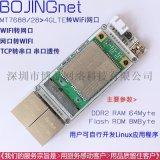 USB转以太网双向多功能 RJ45转wifi模块
