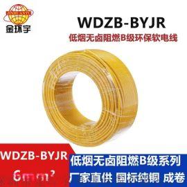 直销金环宇电线国标WDZB-BYJR6阻燃软电线