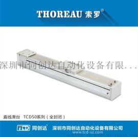 TCD50系列直线模组