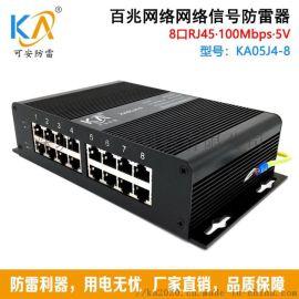 可安RJ45百兆、千兆网络信号防雷器