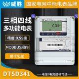 長沙威勝DTSD341-MB3 0.5S級3*1.5(6)A 3*220/380V三相多功能電錶