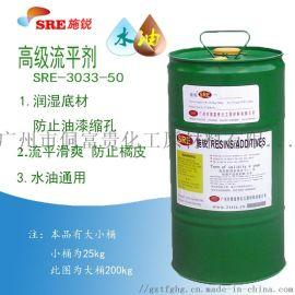 SRE-L033-50滑爽手感抗刮耐磨流平剂