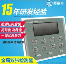 金属片材双张判断检测器MDSC-1000C升级版系列