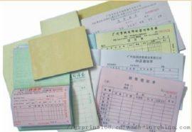 无碳复写纸联单收据,送货单,联单表格