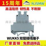 WUKK5双层端子,双层接线端子