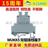 WUKK5雙層端子,雙層接線端子