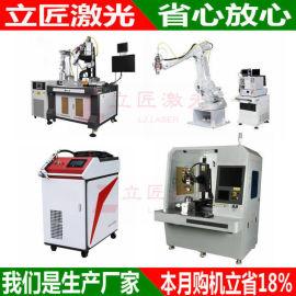 武汉立匠 专业生产四轴自动激光焊接机 免费设计工装
