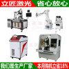 武漢立匠 專業生產四軸自動鐳射焊接機 免費設計工裝