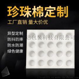 EPE珍珠棉内衬 防撞珍珠棉 泡沫包装材料材料
