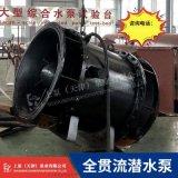 防汛排洪泵站1400QGWZ贯流泵