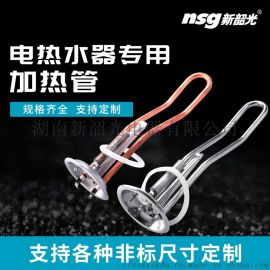 电热水器专用加热管304不锈钢电热管热水器电发热管