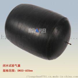 闭水试验气囊 橡胶堵头DN200海象牌生产商