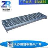 不鏽鋼鋼格柵 平臺專用踏步板 防滑排水鋼格柵板
