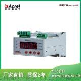 電動機保護器 帶RS485通訊介面 數碼管顯示 安科瑞ALP300-100