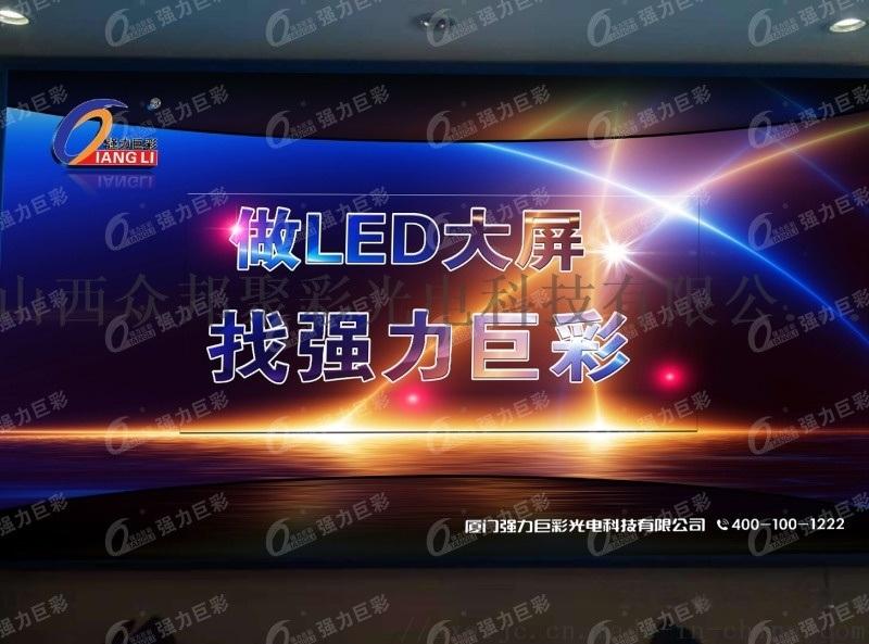 戶內表貼強力巨彩LED顯示屏室內小間距P2電子屏