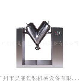 坚果燕麦片广州V型颗粒混合机
