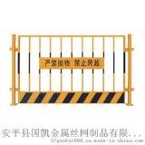 臨時電梯井口防護欄 黃黑安全網 臨邊基坑