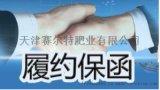 沧州工程银行保函办理流程及费用