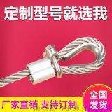 手工插編鋼絲繩吊索具壓頭編頭串頭6*37-52