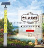 led太阳能庭院灯商业街方柱形中国风庭院路高亮