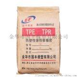 热塑性橡胶tpr,tpr塑胶原料,透明tpr